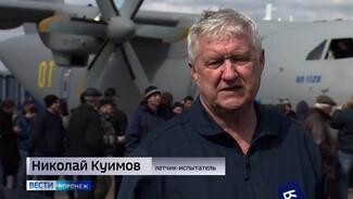 Стали известны имена членов экипажа разбившегося воронежского самолёта Ил-112