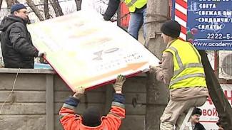 В Воронеже сотрудники управы очистили Ленинский район от рекламы