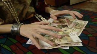В Воронеже цыганка «сняла порчу» с купюр старушки за 260 тыс. рублей