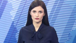 Итоговый выпуск «Вести Воронеж» 13.03.2019