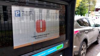 «Паркоматная эпидемия». В Воронеже отказались работать терминалы для оплаты парковок