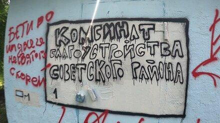 В Воронеже ставшую символом протестного стрит-арта будку отдадут художникам
