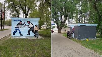 Коммунальщики закрасили в Воронеже новый стрит-арт о новостях и поножовщине