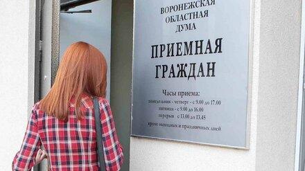 ЖКХ, летний отдых и защита детей. Депутаты облдумы ответили на обращения воронежцев