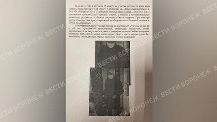 Появилась ориентировка на предполагаемого убийцу воронежской учительницы
