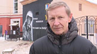 Отец Героя России оценил граффити с портретом воронежского лётчика