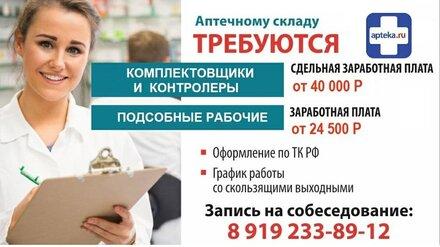 Apteka.ru приглашает воронежцев на работу