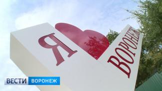 Вандалы сломали сердце на недавно появившемся в центре знаке «Я люблю Воронеж»