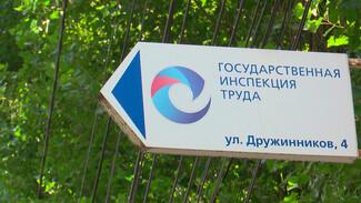 В Воронежской области за месяц общая сумма долгов по зарплате снизилась в 2 раза
