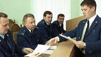 Воронежской прокуратуре исполняется 285 лет