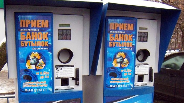Обменять сор наденьги. ВВоронеже хотят установить автоматы посбору отходов