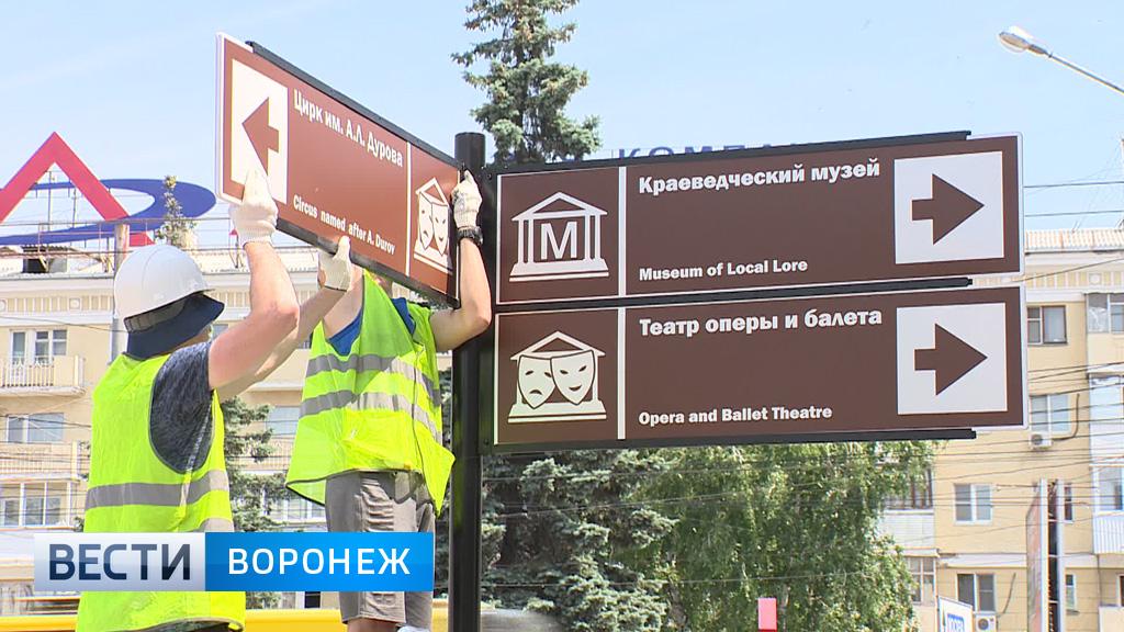 В центре Воронежа появился ещё один туристический указатель