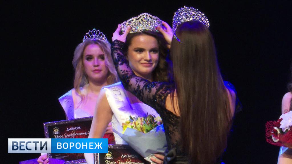 Лучшая из лучших. В Воронеже выбрали самую красивую студентку ВГТУ