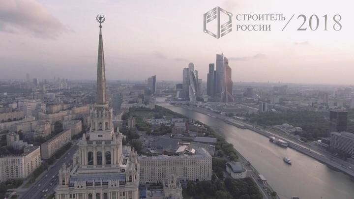 «Строитель России» – эффективная среда для обмена информацией между профессионалами строительства