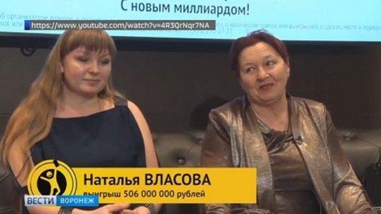Выигравшая 506 млн рублей воронежская пенсионерка начала получать деньги