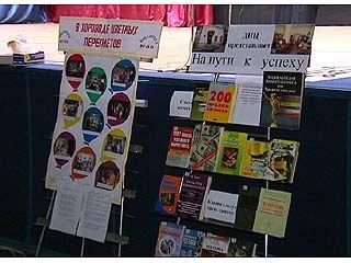 2007-ой объявлен в Воронежской области годом книги