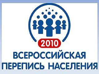 25 октября - последний день Всероссийской переписи населения