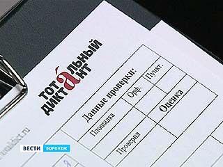 """250 воронежцев присоединились к флешмобу """"Тотальный диктант"""""""