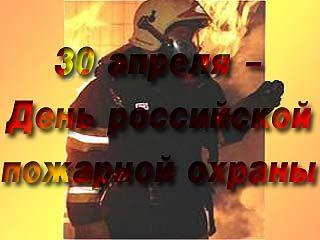 30 апреля - День российской пожарной охраны