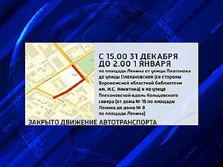 31 декабря движение по некоторым улицам Воронежа будет перекрыто