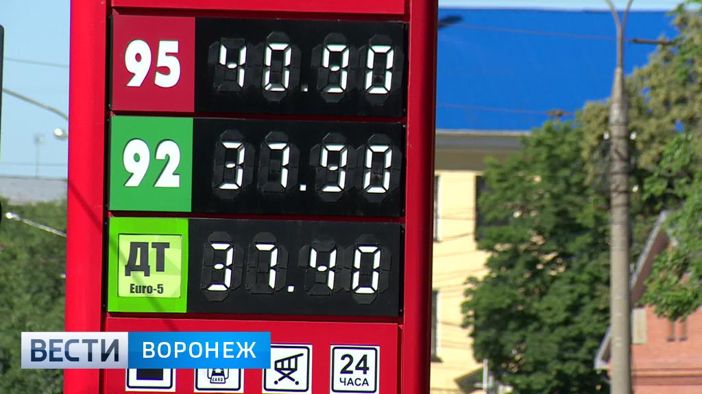 Эксперты: В Воронеже этим летом больше не будет резкого роста цен на бензин