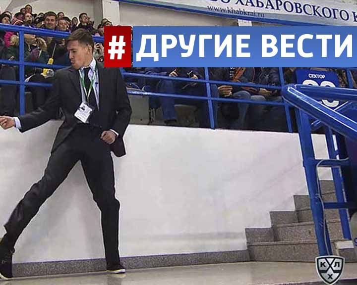 ВИДЕО: Танцующий в стиле Майкла Джексона охранник стал звездой на хоккейном матче
