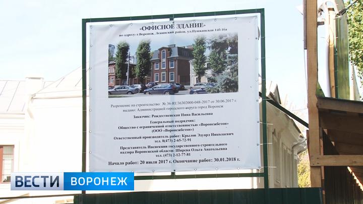 В Воронеже приостановили стройку офисного здания рядом с памятниками архитектуры