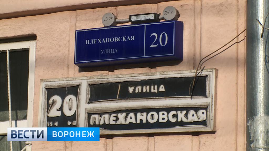 В Центральном районе Воронежа управа судится с подрядчиком из-за адресных табличек