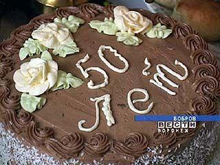 50-тилетие отпраздновало Бобровское профессиональное училище ╧43