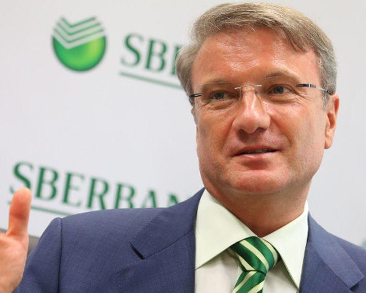 Герман Греф назвал иск по «Павловскграниту» – типичным мошенничеством
