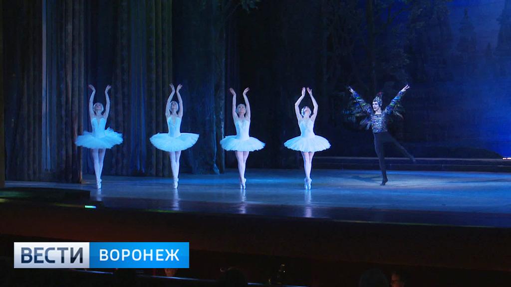 Легендарный балет «Лебединое озеро» открыл фестиваль в Воронеже