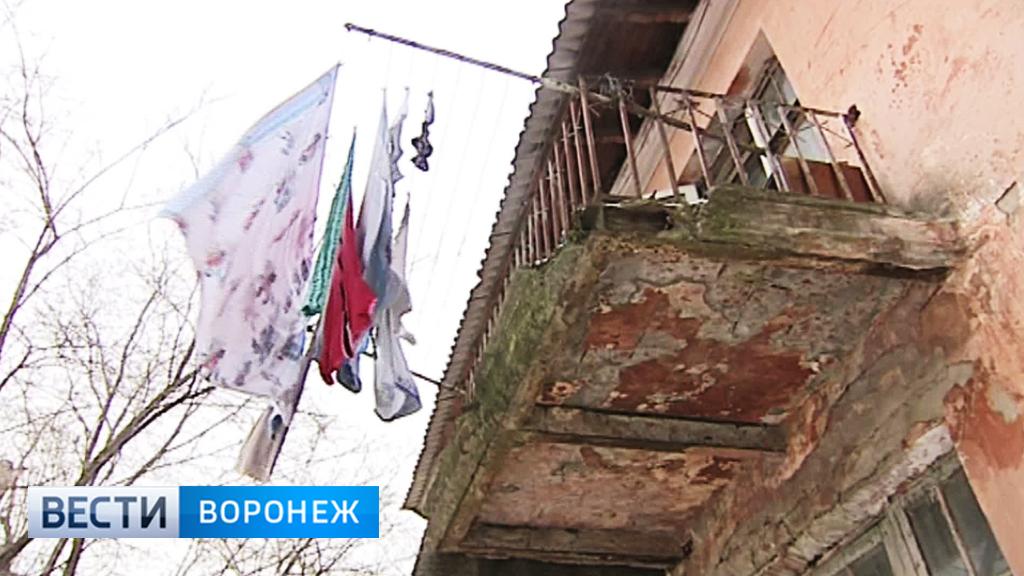 На расселение воронежцев из аварийного жилья направят 500 млн рублей