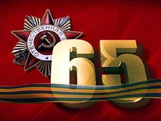 65 лет Великой Победы : одна на всех, но у каждого своя