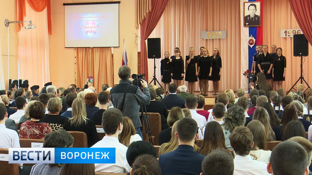 В воронежской гимназии почтили память офицера ФСБ Виктора Воронцова