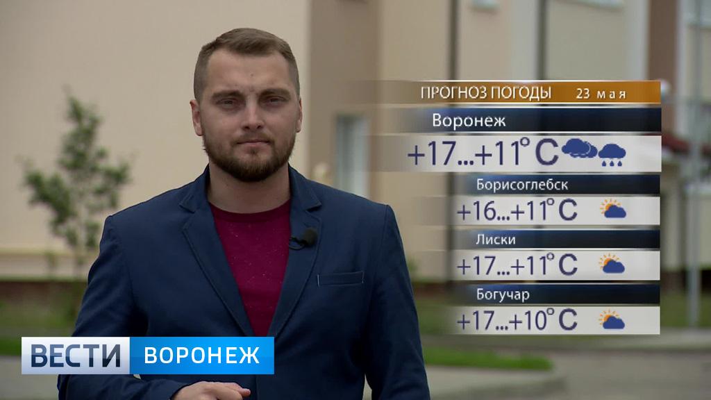 Прогноз погоды с Ильёй Савчуком на 23.05.17