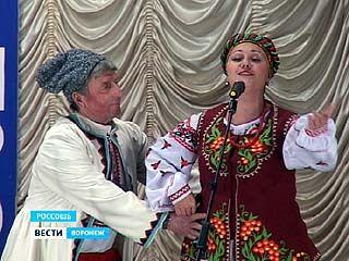 8 Международный фестиваль-конкурс слободской культуры прошёл в Россоши