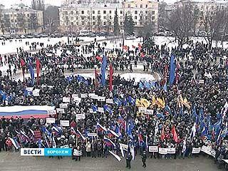 8 тысяч воронежцев пришли на митинг в поддержку жителей Украины