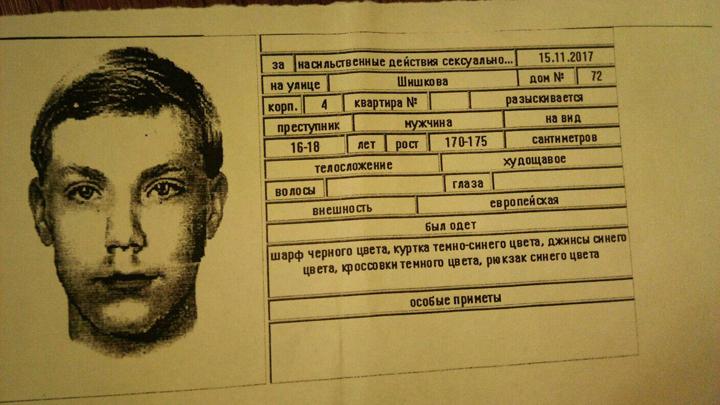 Воронежская полиция распространила ориентировки на напавшего на девочку извращенца