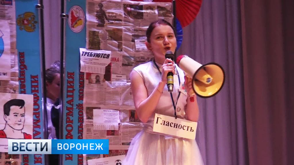 Школьники Воронежской области «играючи» научились предвыборной агитации