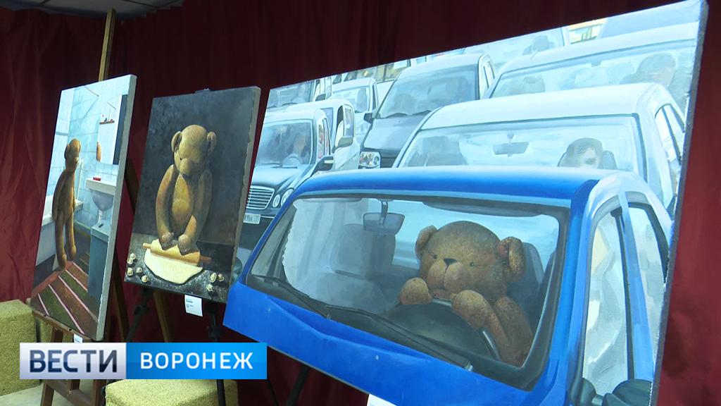 Воронежские художники представили 17 мгновений из жизни плюшевого медведя
