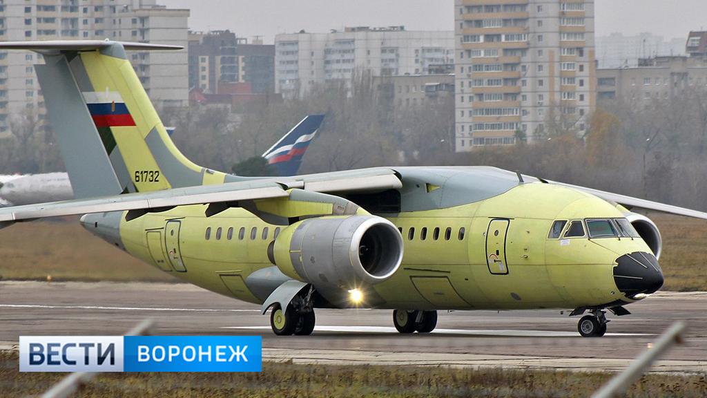 Воронежский авиазавод закупит комплектующие для Ан-148 за 56,8 млн рублей