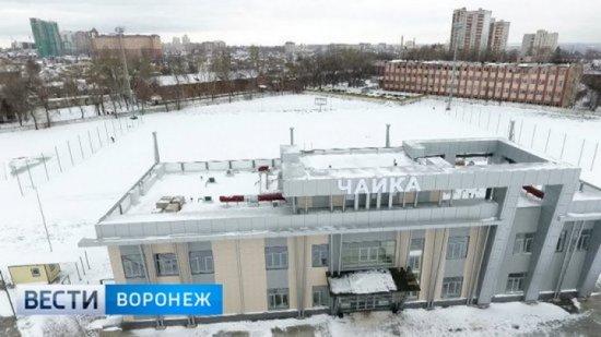 Реконструкцию стадиона «Чайка» в Воронеже завершат после ЧМ-2018