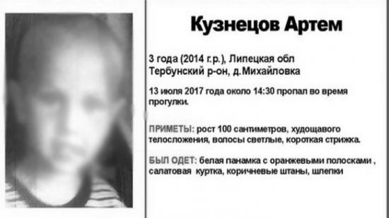 Под Воронежем нашли следы пропавшего 3-летнего мальчика из Липецкой области