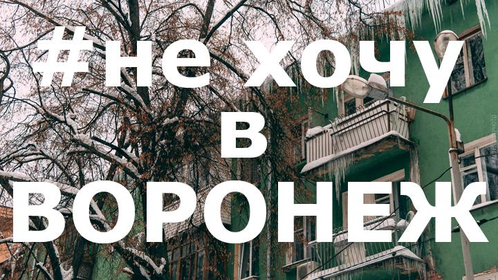 Не хочу в Воронеж: 20 фото ледяного «апокалипсиса» из соцсетей