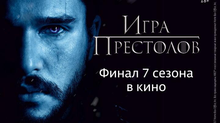 Апогей седьмого сезона «Игры престолов» на большом экране – билеты не продаются, но разыгрываются!