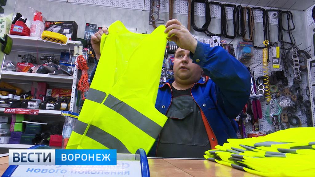 Воронежцы добровольно раскупают светоотражающие жилеты