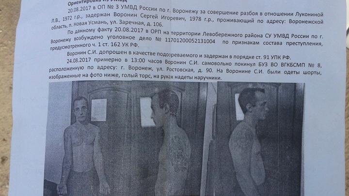 Воронежская полиция распространила ориентировки на сбежавшего из-под конвоя разбойника