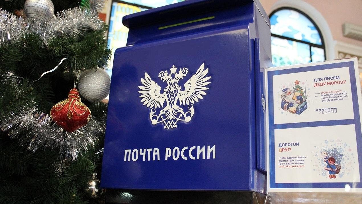 В Воронеже открылась Почта Деда Мороза