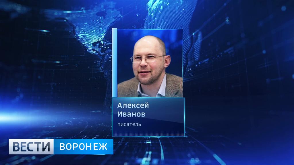 Лауреатом «Платоновской премии-2017» стал писатель и сценарист Алексей Иванов