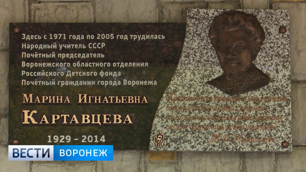 В Воронеже открыли мемориальную доску народному учителю СССР Марине Картавцевой